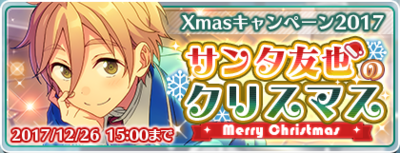 2017 Christmas Campaign Banner
