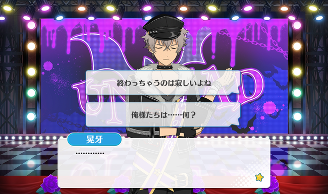 Birthday Course Koga Oogami Normal Event 3