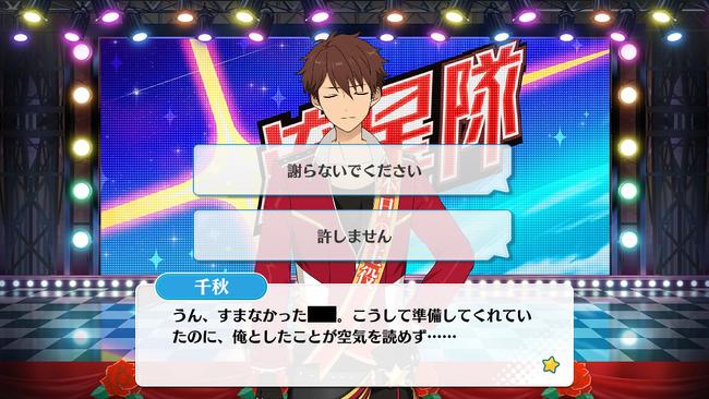 Chiaki Morisawa Birthday Course Normal Event 2