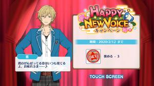 Kaoru Hakaze Happy New Voice Login