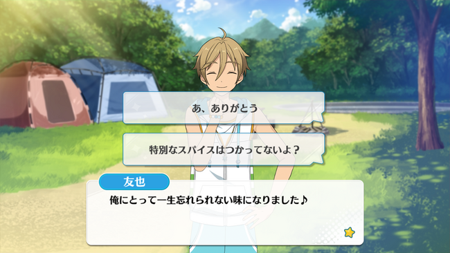 Summer of Clear Skies! Summer Camp Tomoya Mashiro Special Event 3