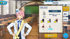 Tori Himemiya Today's Protagonist (Sash) Outfit