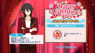Valentine's Day 2018 Login Bonus Campaign Rei Sakuma