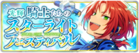 Brilliance★Knights' Starlight Festival Banner