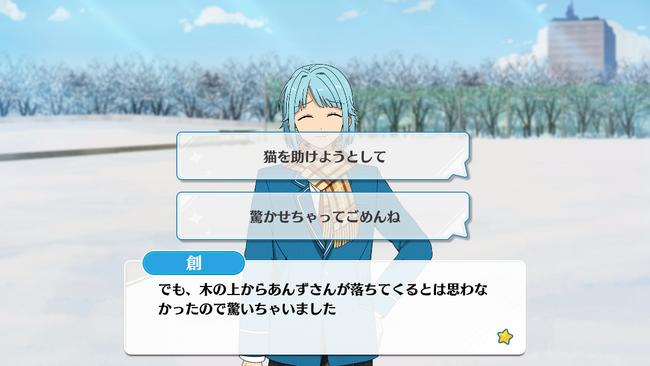 Carol*White Snow and the Christmas Eve Starlight Festival Hajime Shino Special Event 3
