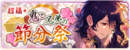 Shoufuku*The Ogres and Brothers' Setsubun Festival Banner