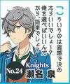 Izumi Sena Idol Audition 3 Button