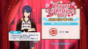 Valentine's Day 2018 Login Bonus Campaign Souma Kanzaki 2
