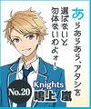 Arashi Narukami Idol Audition 3 Button