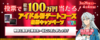 Wataru Hibiki Idol Audition 2 ticket