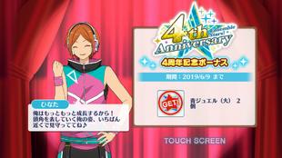 Hinata Aoi 4th Anniversary