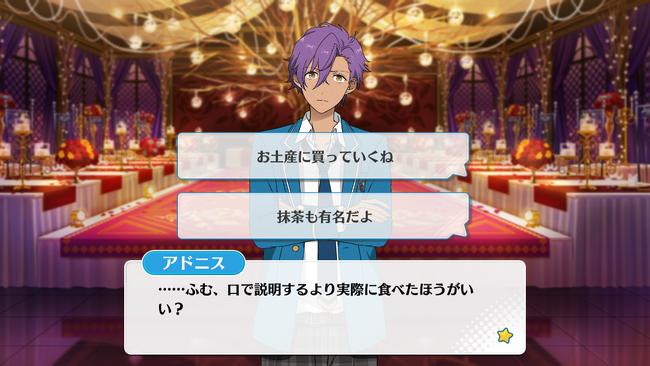 Invitation★Black Blood Banquet Adonis Otogari Special Event 3