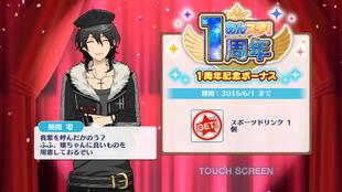Rei Sakuma 1st Anniversary