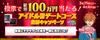 Subaru Akehoshi Idol Audition 2 ticket
