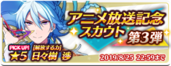 Anime Broadcast Commemoration Scout 3 Banner