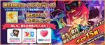 Natsume Sakasaki Birthday 2019 Twitter Banner