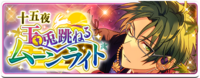 Night of the Full Moon * Hopping Moonlight Luna Banner