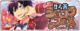 Sincerely! Bitter Chocolat Festival Banner