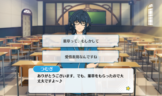 Switch Lesson Tsumugi Aoba Special Event 2