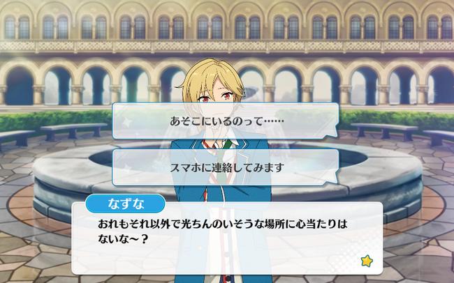 Yell✳︎Sprawling Happy Spring Nazuna Nito Normal Event 1