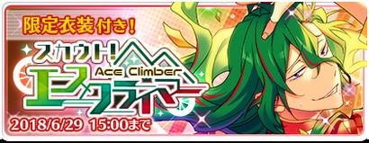 Ace Climber Banner