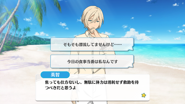 Scorching Hot! The Scenery of Southern Lands and Summer Vacation Eichi Tenshouin Normal Event 1