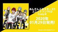 あんさんぶるスターズ!! ユニットソングCD Crazy B ダイジェスト動画
