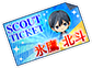 Trickstar Unit Collection Hokuto Scouting Ticket