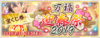 2019 New Year Campaign Banner