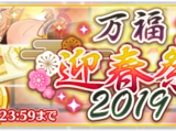 2019 New Year Campaign
