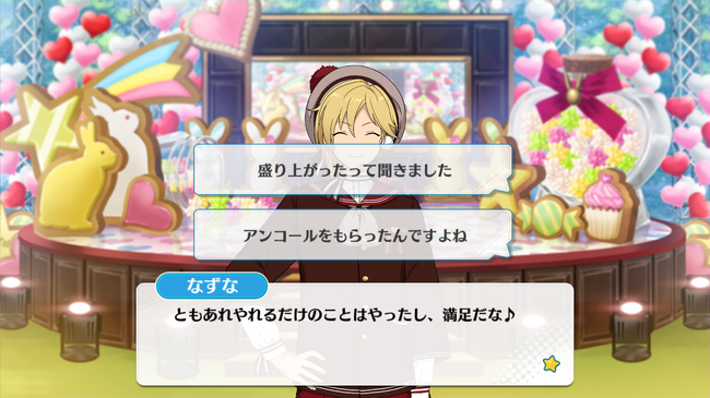 Melty❤Sweetly Unraveling Chocolat Festival Nazuna Nito Special Event 2