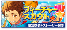 Mitsuru Feature Scout