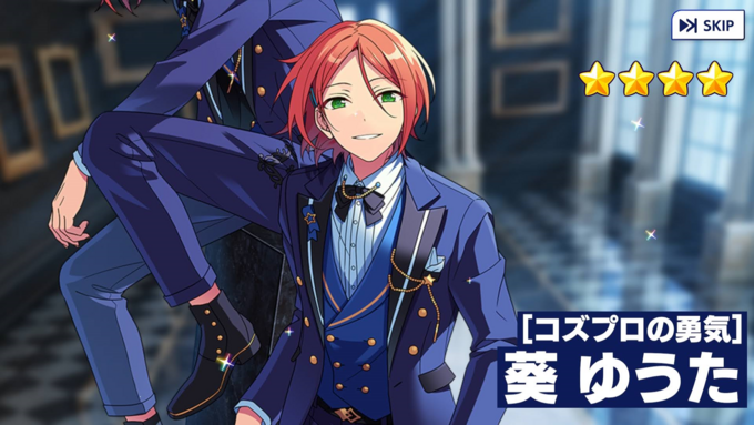 (CosPro's Courage) Yuta Aoi Scout CG