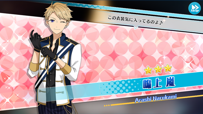 (Well-dressed) Arashi Narukami Scout CG