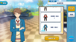 Akiomi Kunugi Student Uniform (Past) Outfit