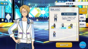 Makoto Yuuki 2nd DDD Outfit