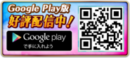 Official Page Google Play QR code