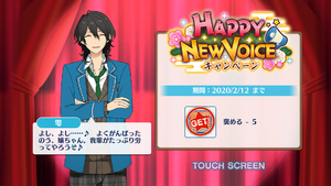 Rei Sakuma Happy New Voice Login