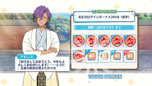 Adonis Otogari 2018 New Year Login
