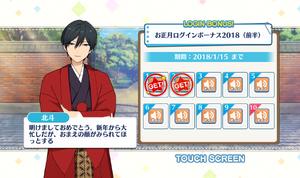 Hokuto Hidaka 2018 New Year Login