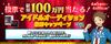 Mitsuru Tenma Idol Audition 3 Ticket