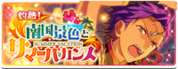 Scorching Hot! The Scenery of Southern Lands and Summer Vacation Banner