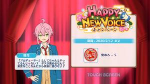 Tori Himemiya Happy New Voice Login