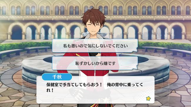 Saga*Rushing Up Rainbow Stage Chiaki Morisawa Special Event 3
