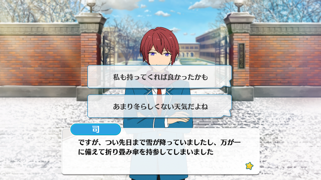 Throwing! A Snowy Silver-White Snowfight Tsukasa Suou Normal Event 2