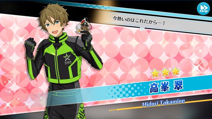 (The Heart's Partner) Midori Takamine Scout CG