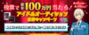 Eichi Tenshouin Idol Audition 3 Ticket