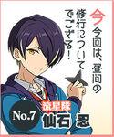 Shinobu Sengoku Idol Audition 2 Button Previous