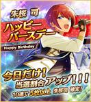 Tsukasa Suou Birthday 2017 Scout