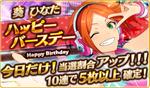 Hinata Aoi Birthday 2017 Scout